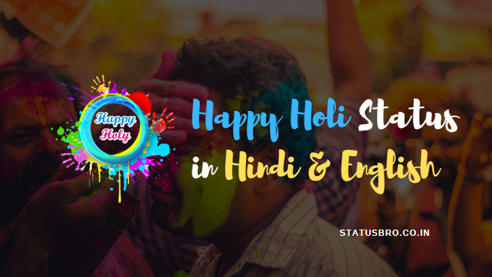 Happy Holi Status In Hindi English 2019 Images Gifs Stickers