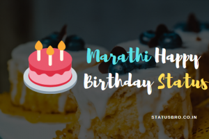 Marathi Happy birthday status