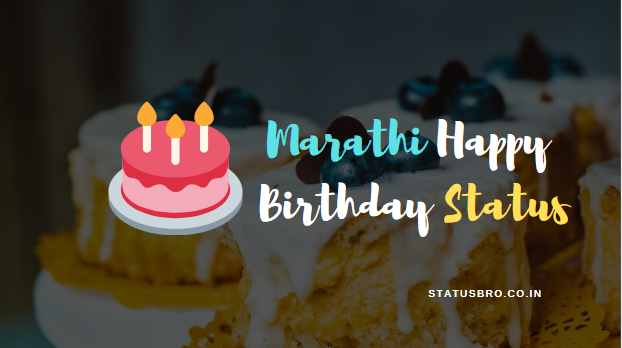 Best Marathi Happy Birthday Status For Brother Sister Friends