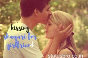 kissing shayari for girlfriend
