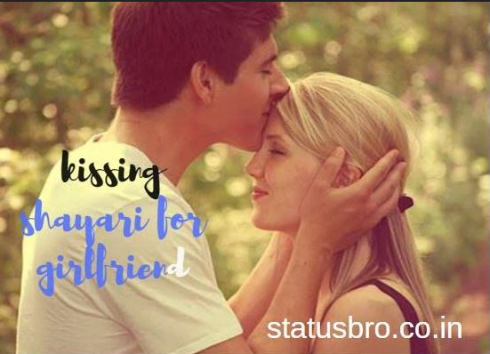 kissing shayari for girlfriend | 2000+kissing shayari for every
